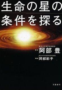 生命の星.jpg
